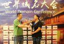 newg.tv WDC 2016 世界域名大会 采访 Neustar全球渠道和销售总监 Crystal【Video】