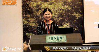 newg.tv WDC 2016 世界域名大会 采访著名域名投资人 林莉(莉妹)【Video】