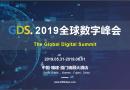 2019全球数字峰会(厦门)2019年5月31日至6月1日