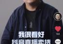 罗永浩正式宣布抖音成为其独家直播带货平台